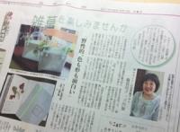暮らし面に作品の記事が掲載されました。